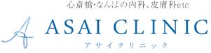 大阪心斎橋・なんばの内科・皮膚科・脱毛・美容のアサイクリニック